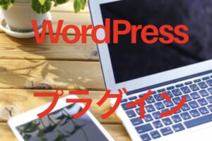 リビジョンを削除してWordPressを最適化しよう!!