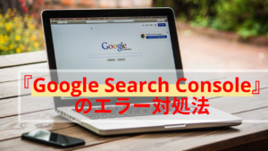 Google Search Consoleのエラー対処法について