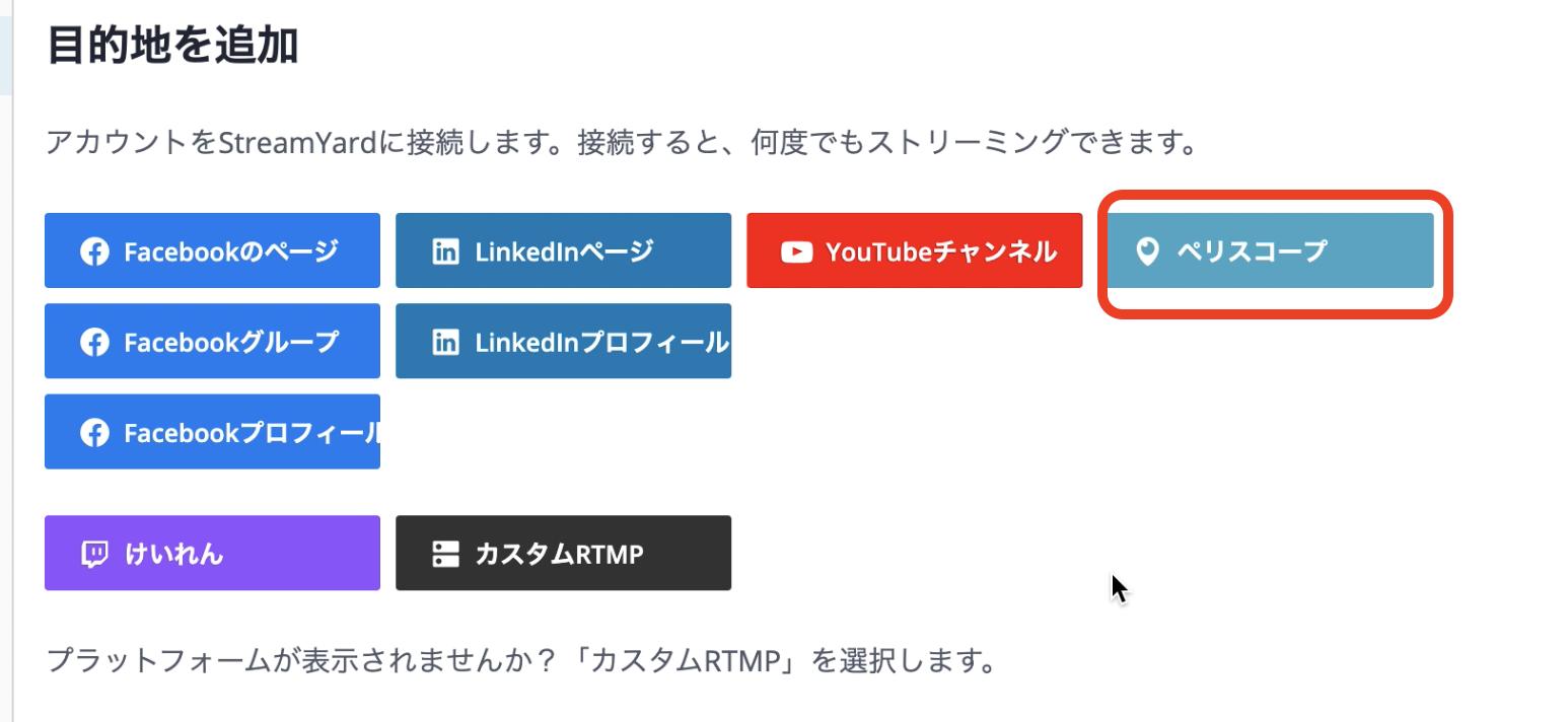 連携 twitter youtube