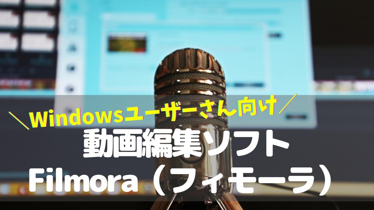 編集 ソフト 動画