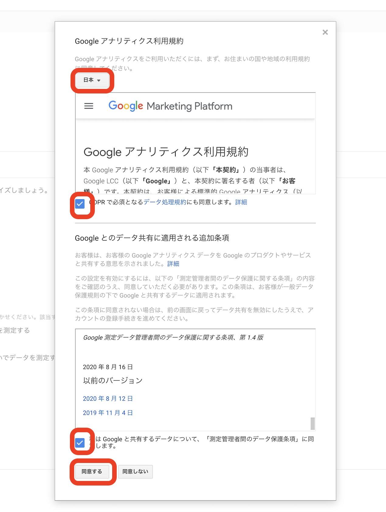 利用 規約 変更 google